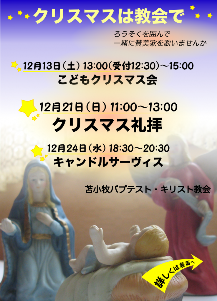 クリスマス2014チラシ表